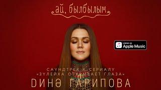 Дина Гарипова - Ай, былбылым (Из т/с \
