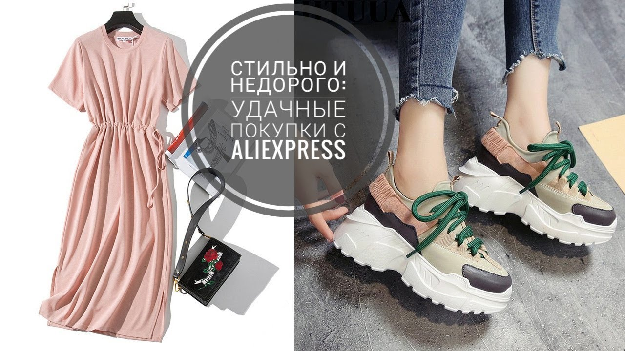 Покупки Одежды с Aliexpress | Весна-лето 2019 Haul | одежды мода девушка