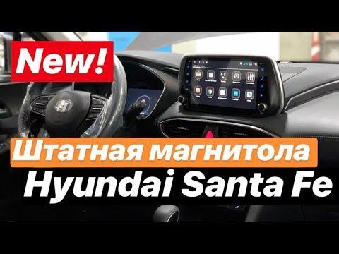 Штатная магнитола Хендай Санта Фе (Hyundai Santa Fe)