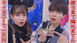 【ディズニー】ディズニーランドで1万円使い切るまで帰れまてん!!