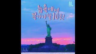 뉴욕에서 꼭 가야할 명소 10곳! 초심자편