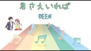 [JPOP] 君さえいれば/DEEN (VER:ST 歌詞:字幕SUB対応/カラオケ)