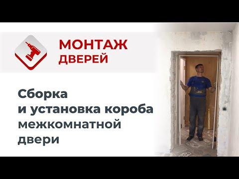 #ФабрикаДверей: Как собрать и установить короб межкомнатной двери
