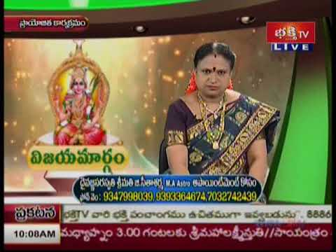Vijayamargam 25 November 2017