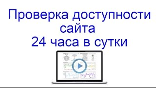 видео Сервис мониторинга доступности  сайтов