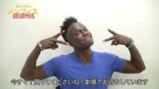 2010年トニー賞作品賞を含む4冠作品! 2015年日本公演時は連日のスタン...