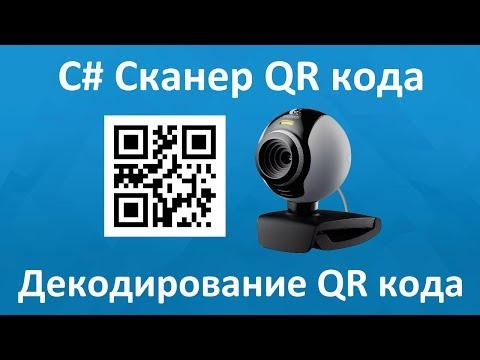 Баркод (матричный код) - бесплатные генератор и ридер (reader)