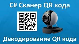 C# шоу - Сканер QR - кода из веб-камеры. Декодирование QR кода и ZXing