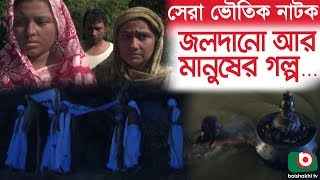 Bangla Vautik Natok   Joldano ar Manusher Golpo   Pran Roy, Jenny, Monira Mithu, Nazmul Huda Bachchu