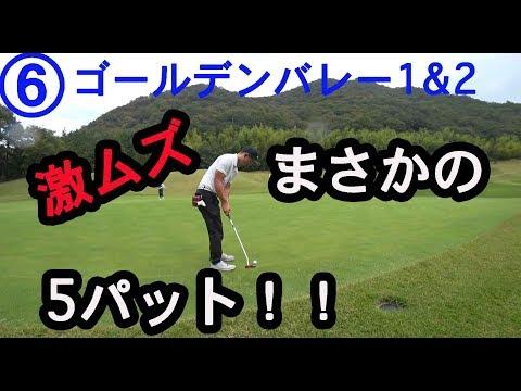 ゴルフではパターが本当に大事!【⑥ゴールデンバレー1&2】