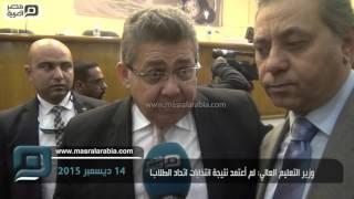 بالفيديو| وزير التعليم العالي: لم اعتمد نتيجة انتخابات اتحاد الطلاب