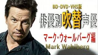 俳優別の吹き替え声優 第53弾は マーク・ウォールバーグ 編です ソフト...