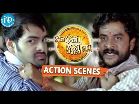 Rama Rama Krishna Krishna Movie Action...