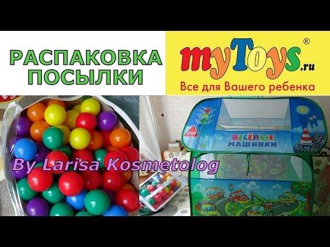 Распаковка посылки с MyToys.ru / Unboxing HAUL / Домик палатка, шарики для сухого бассейна