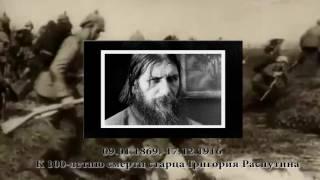 К 100-летию смерти Григория Распутина.