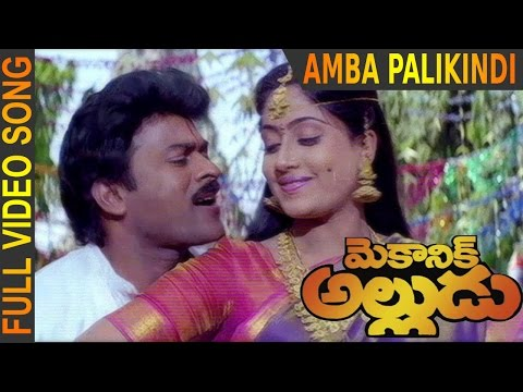Amba Palikindi Video Song  || Mechanic Alludu || Chiranjeevi, ANR, Vijayashanthi