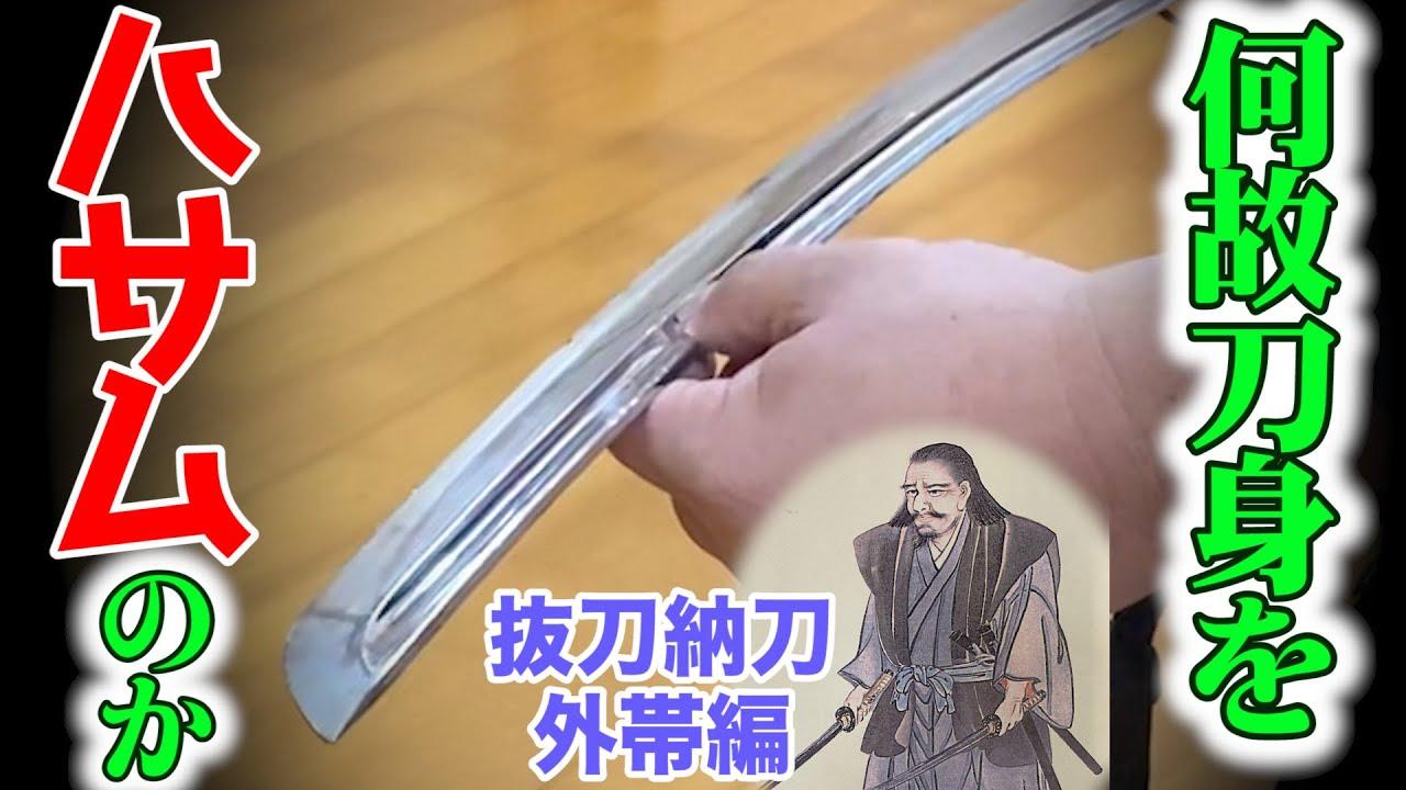 刀に傷がある場合等の心得 「カニバサミ」に関する解説と外帯における抜刀納刀!