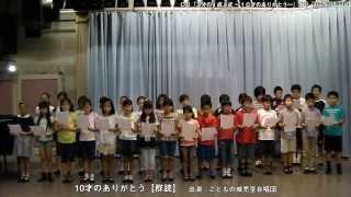 Repeat youtube video <群読>「10才のありがとう」~CD『2分の1成人式』より~