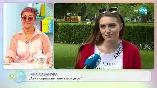 """Яна Сабанова: """"Аз се определям като стара душа"""" - """"На кафе"""" (18.06.2020)"""
