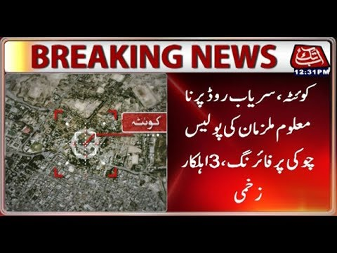 Quetta: 3 Police official injured in firing on Sariab Road by unknown suspects