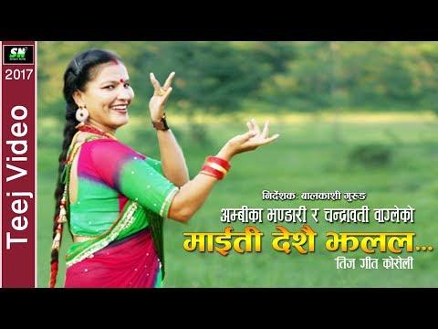 New Teej Song 2074 | Maiti Deshsai Jhalala | राष्ट्रिय भाबनाले ओतप्रोत  तिज गित माईति देशै झलल