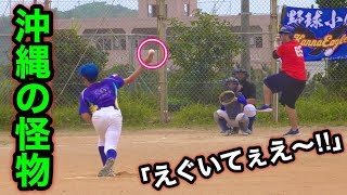 沖縄の怪物5年生エース「いぶき君」の投球術が凄い!ストレート→スローボールの緩急差40キロはえぐいて…。