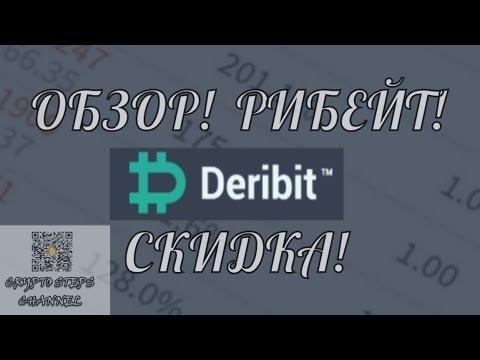 ➓ DERIBIT обзор крипто  биржи  Опционы на биткоин, Опционы BTC, Swap BTC, фьючерс BTC  Trade Options