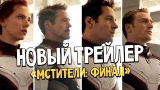 «Мстители: Финал» - Новый трейлер фильма, будут ли ещё трейлеры? Обсуждаем кино Marvel!