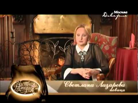 Светлана Лазарева в программе Частная история