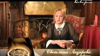 """Светлана Лазарева в программе """"Частная история"""""""