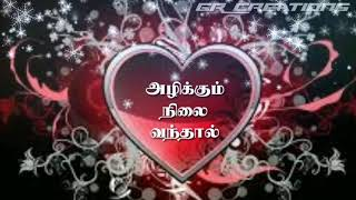 Tamil WhatsApp status lyrics || Un peyarai enthan moochil song
