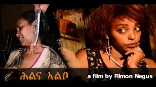 New Eritrean Movie 2018 'Hilina Albo' 3 a film by Filmon Negus