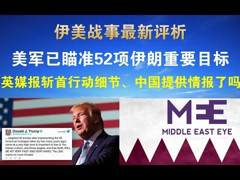 宝胜快评:美军已瞄准52项伊朗重要目标、英媒报斩首行动细节、中国提供情报了吗?——最新美伊战事评析