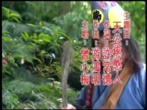 Te Cong La Han Phung Menh (1995) - intro 1 - LinhAnTu.com