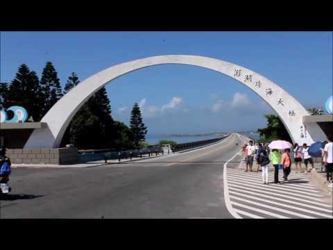 Penghu Great Bridge (Penghu, Taiwan)