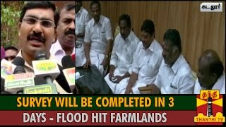 Flood-Hit Farmlands : Survey will be Completed in 3 Days - Cuddalore Collector