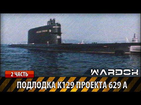 Подлодка K129 проекта 629 А  серия 2 | WARDOK