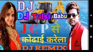 #Dj Tulsi babu hi tech#JCB √से √कोढाई√ करेला √DJ superhit nonstop Bhojpuri songs