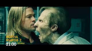 Война миров Z - зомби-апокалипсис в пятницу на 31 канале