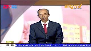 News in Tigre for January 22, 2020 - ERi-TV, Eritrea