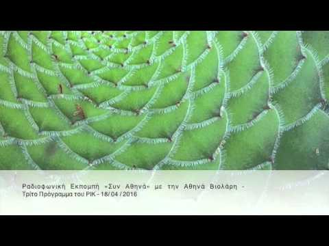 Athina Violari Radio Cyprus Permaculture Show 19 May 2016