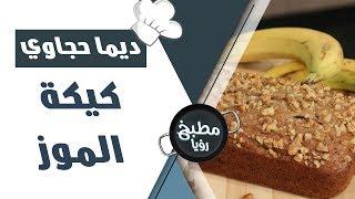 كيكة الموز - دانا ابو شنب