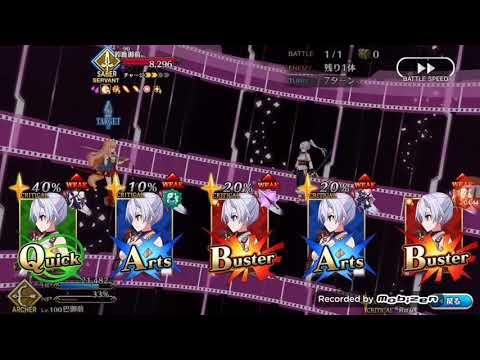 【FGO】CCC Rerun - SG Suzuka - Tomoe Solo