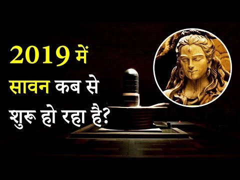 Sawan 2019 Dates | Sawan Somvar Vrat Dates 2019 | 2019 में सावन कब से शुरू हो रहा है ?