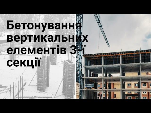 Хід будівництва апарт-готелю Le Meandre. Квітень