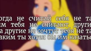 20 Цитат из фильма Алиса в стране чудес!!!