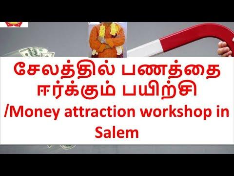 சேலத்தில் பணத்தை ஈர்க்கும் பயிற்சி  /Money attraction workshop in Salem
