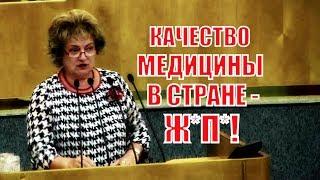 СРОЧНО! Депутат Алимова - Медицина наша больна!