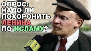 Опрос: Надо ли похоронить Ленина по исламу? Тигры разума