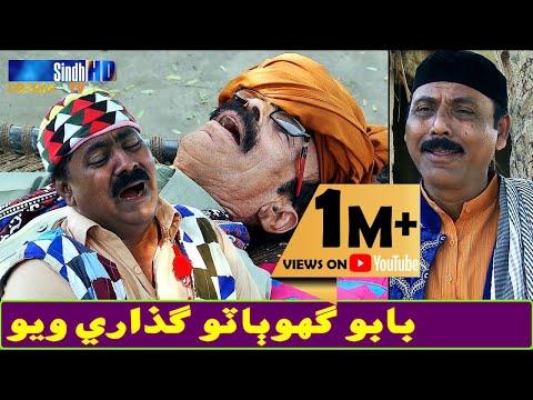 Baabo Ghobato Guzaarey Wayo | Sindh TV Soap Serial | HD 1080p | SindhTVHD Drama
